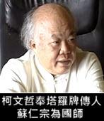 柯文哲奉塔羅牌傳人蘇仁宗為國師 - 台灣e新聞