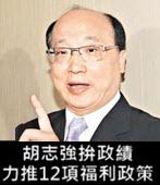 胡志強拚政績 力推12項福利政策 - 台灣e新聞