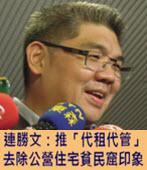 連勝文:推「代租代管」去除公營住宅貧民窟印象- 台灣e新聞