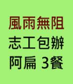 風雨無阻 志工包辦阿扁3餐- 台灣e新聞