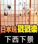 下西下景 -◎蘋果妹 - 台灣e新聞
