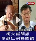 柯文哲簡訊 奉蘇仁宗為國師 - 台灣e新聞
