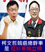 柯文哲競選總幹事是紅衫軍姚立明 - 台灣e新聞