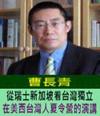 從瑞士新加坡看台灣獨立——在美西台灣人夏令營的演講 -◎曹長青 - 台灣e新聞