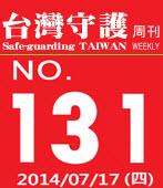 第131期台灣守護周刊-台灣e新聞