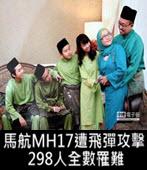 馬航MH17遭飛彈攻擊  298人全數罹難- 台灣e新聞