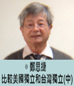 比較美國獨立和台灣獨立(中) - 鄭思捷 - 台灣e新聞