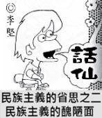 「話仙」專欄:民族主義的省思之二  民族主義的醜陋面──兩次世界大戰- ◎李堅-台灣e新聞