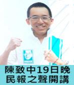 陳致中今晚民報之聲開講 救扁、姚立明等議題不設限 - 台灣e新聞