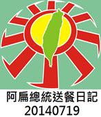 阿扁總統送餐日記 20140719 - 作者 Cathy | 贊儀  - 台灣e新聞