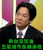 [新台灣加油]專訪五星級市長賴清德- 台灣e新聞