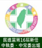 民進黨第16屆新任中執委、中常委出爐- 台灣e新聞