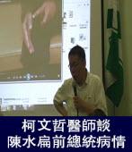 柯文哲醫師洛杉磯演說談陳水扁前總統病情- 台灣e新聞