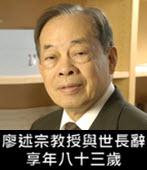 廖述宗教授與世長辭 享年八十三歲- 台灣e新聞