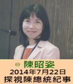 2014年7月22日探視陳總統紀事 -台灣e新聞