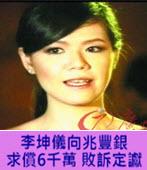 2李坤儀向兆豐銀求償6千萬 敗訴定讞 -台灣e新聞