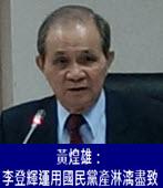 黃煌雄:李登輝運用國民黨產淋漓盡致-台灣e新聞