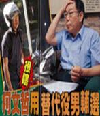 《壹週刊》爆料: 柯文哲團隊用替代役輔選- 台灣e新聞