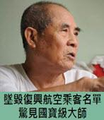 墜毀復興航空乘客名單 驚見國寶級大師- 台灣e新聞