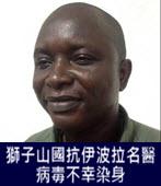 獅子山國抗伊波拉名醫 病毒不幸染身- 台灣e新聞