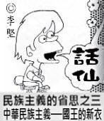 「話仙」專欄:民族主義的省思之三 中華民族主義──國王的新衣- ◎李堅-台灣e新聞