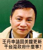 王丹申請回美證更新 干台灣政府什麼事?- 台灣e新聞