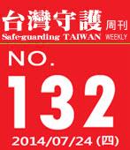 第132期台灣守護周刊-台灣e新聞