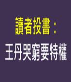 讀者投書:王丹哭窮要特權 - 台灣e新聞