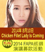 20140810FAPA Checken Fillet Lady Is Coming To Southern California-�x�We�s�D