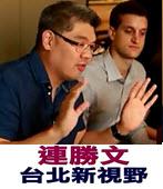 【連勝文台北新視野】外僑眼中的台北 -台灣e新聞
