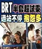 台中BRT試乘出包 過站竟不停民眾氣炸- 台灣e新聞