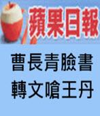 《蘋果日報》:曹長青臉書轉文嗆王丹 - 台灣e新聞