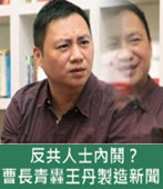 《自由時報》反共人士內鬨?曹長青轟王丹製造新聞 -台灣e新聞