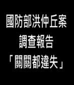 國防部洪仲丘案調查報告「關關都違失」 -台灣e新聞