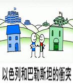 以色列和巴勒斯坦的衝突-台灣e新聞