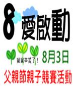 20140803父親節親子競賽活動- 台灣e新聞