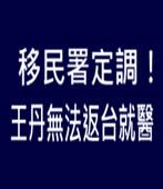 移民署定調! 王丹無法返台就醫- 台灣e新聞