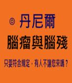 腦瘤與腦殘 -◎ 丹尼爾 -台灣e新聞