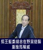 挺王藍委結合在野黨逆襲 重挫馬權威 - 台灣e新聞