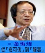 從「哀可伐」到「服毒」-◎ 金恆煒 -台灣e新聞