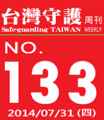 第133期台灣守護周刊-台灣e新聞