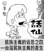 「話仙」專欄:民族主義的省思之四──台灣民族主義的產生- ◎李堅-台灣e新聞