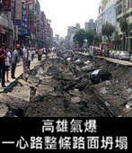 高雄氣爆╱一心路整條路面坍塌-台灣e新聞