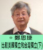 比較美國獨立和台灣獨立(下)-台灣e新聞