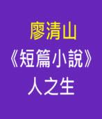 廖清山《短篇小說》人之生 -台灣e新聞