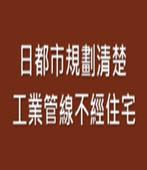 日都市規劃清楚 工業管線不經住宅 - 台灣e新聞