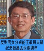 反對男女分桌的王敏昌夫婦 ——紀念敏昌去世兩週年 -◎曹長青  - 台灣e新聞