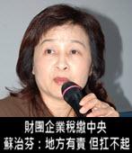 財團企業稅繳中央 蘇治芬:地方有責 但扛不起- 台灣e新聞