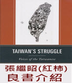 �}�Ѥ��� �x�W���ä�G�x�W�H���I�n  Taiwan's Struggle: Voices of Taiwanese. -�i�~�L(���U) -�x�We�s�D