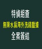 特偵組查無陳水扁海外洗錢證據 全案簽結 - 台灣e新聞